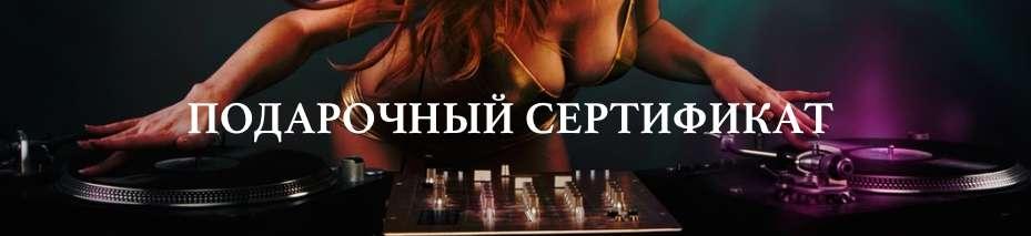 Подарочный Сертификат на обучение в Школе Диджеев ZakazDj.Ru